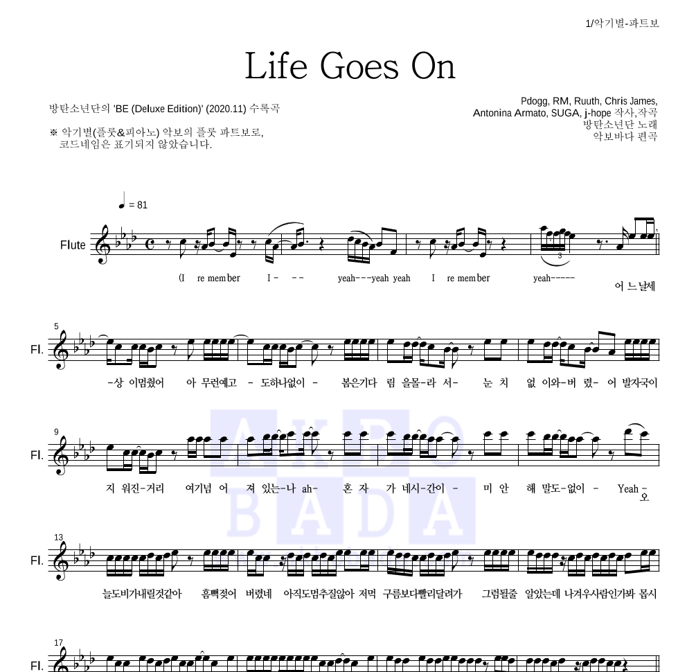 방탄소년단 - Life Goes On 플룻 파트보 악보