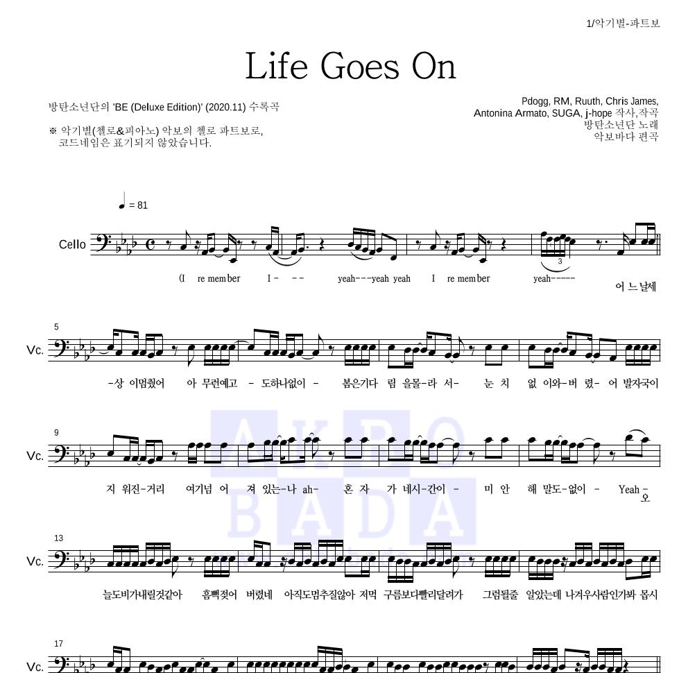 방탄소년단 - Life Goes On 첼로 파트보 악보