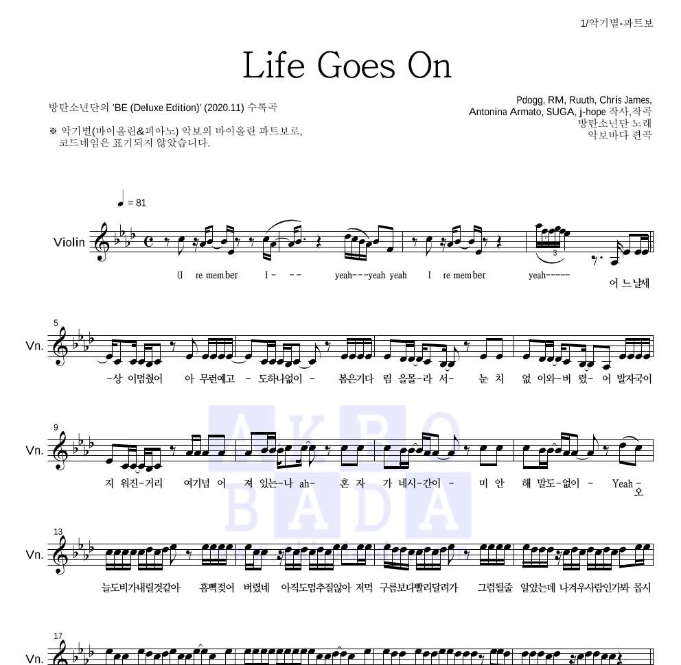 방탄소년단 - Life Goes On 바이올린 파트보 악보
