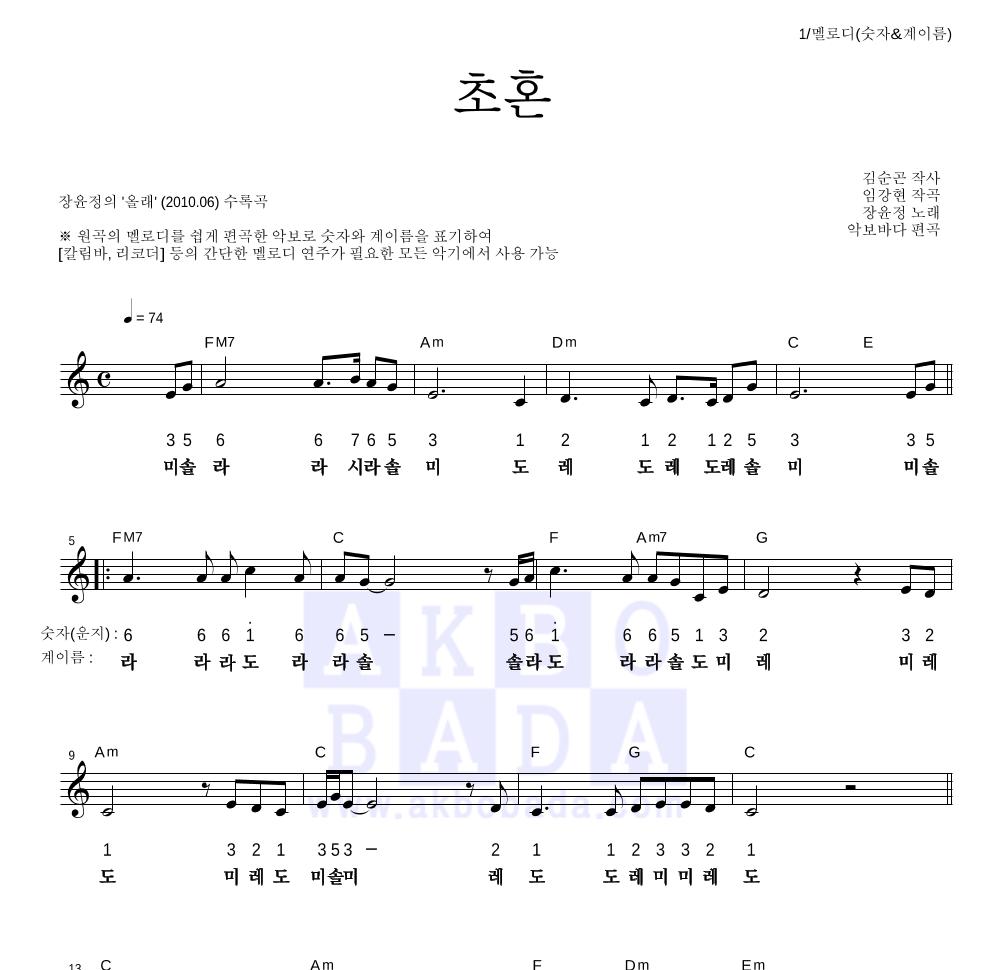 장윤정 - 초혼 멜로디-숫자&계이름 악보