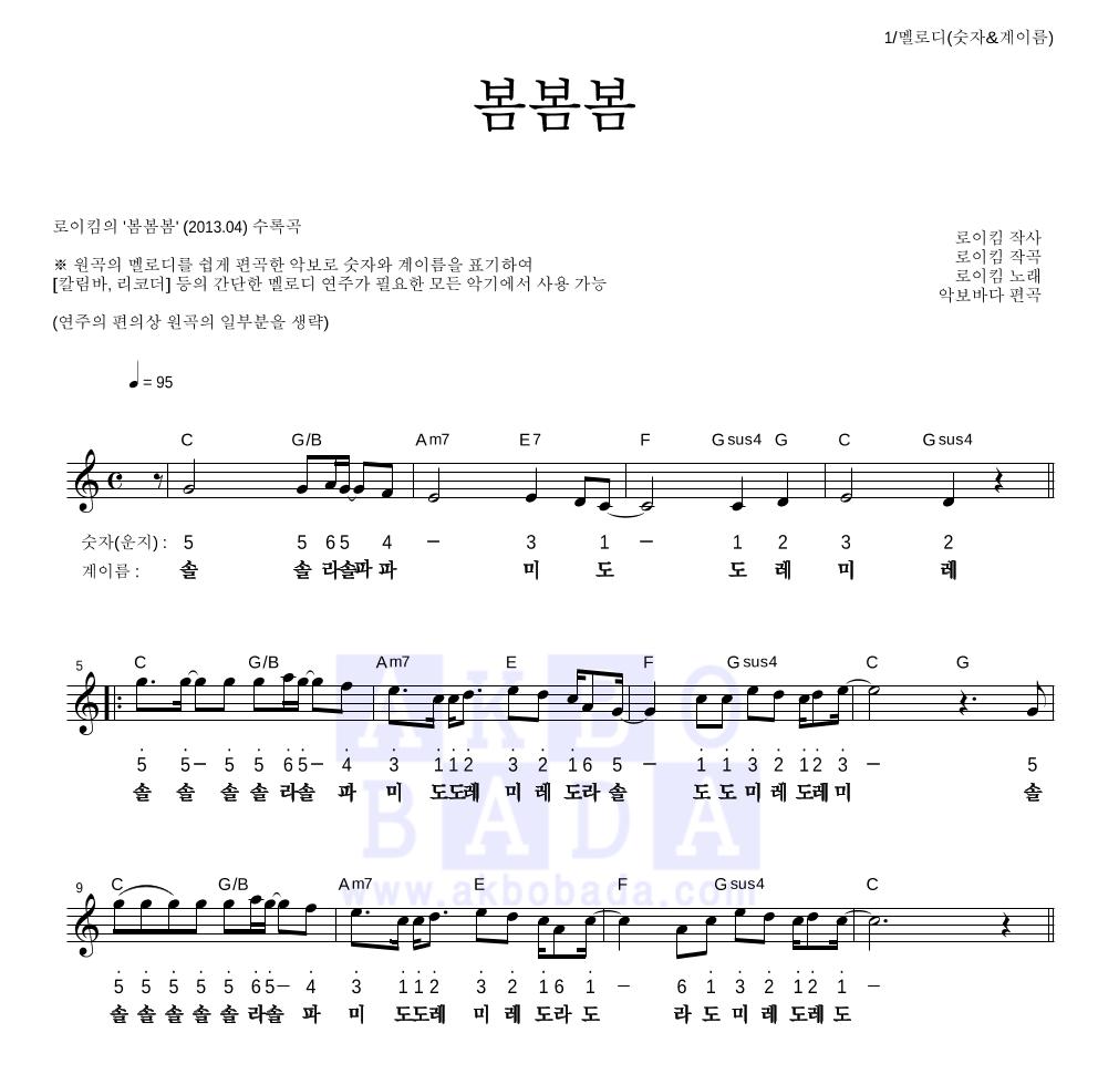 로이킴 - 봄봄봄 멜로디-숫자&계이름 악보