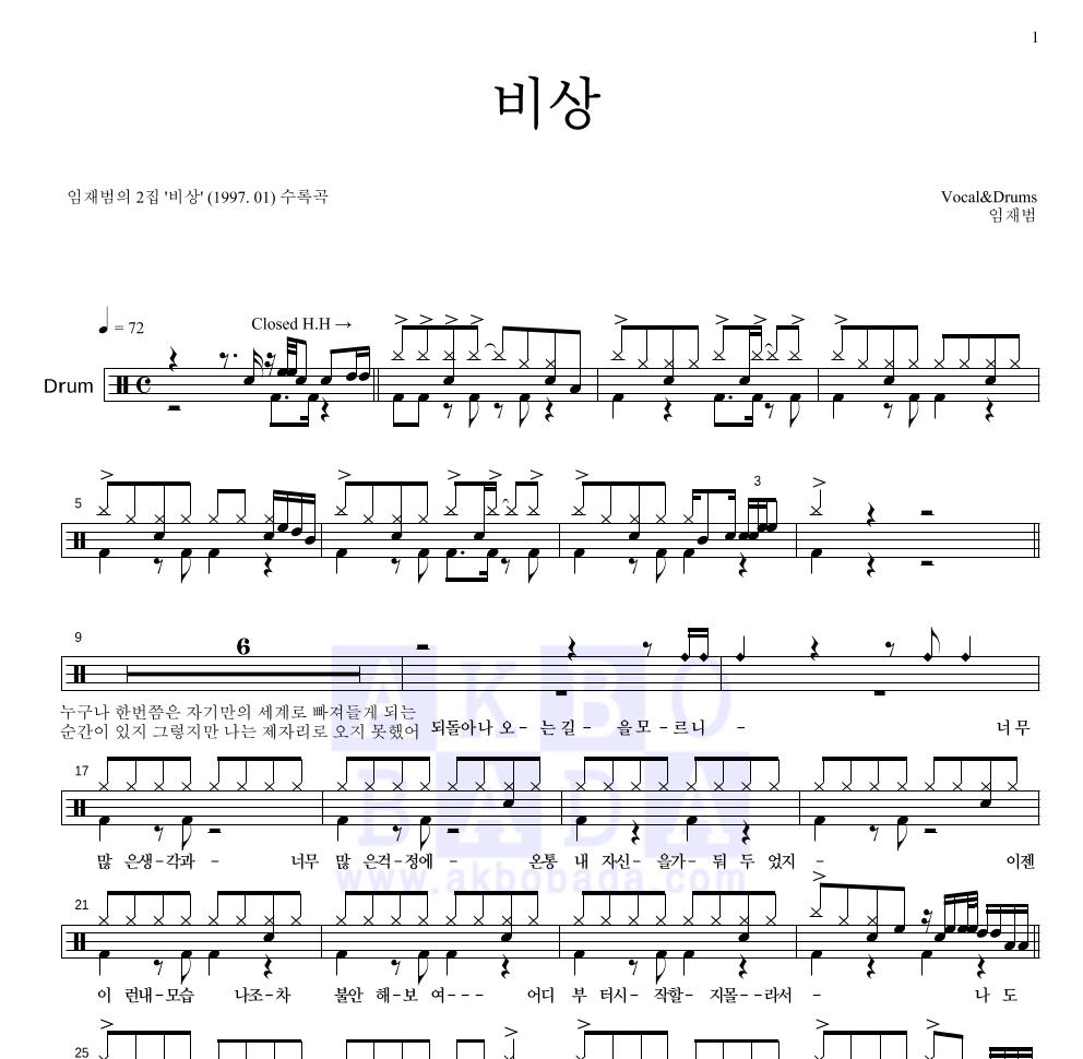 임재범 - 비상 드럼 1단 악보