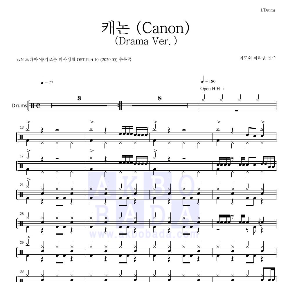미도와 파라솔 - 캐논 (Canon) (Drama Ver.) 드럼 1단 악보