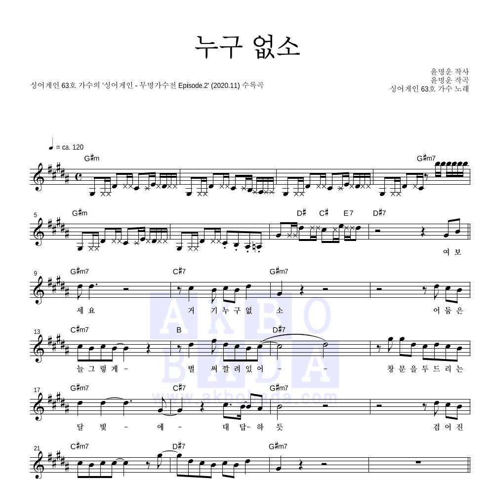 싱어게인 63호 가수 - 누구 없소 멜로디 악보
