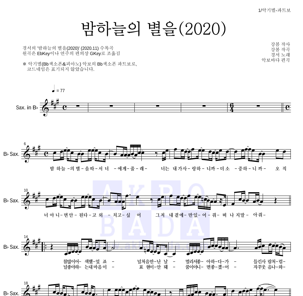 경서 - 밤하늘의 별을(2020) Bb색소폰 파트보 악보