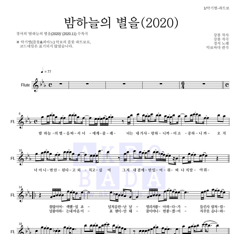 경서 - 밤하늘의 별을(2020) 플룻 파트보 악보