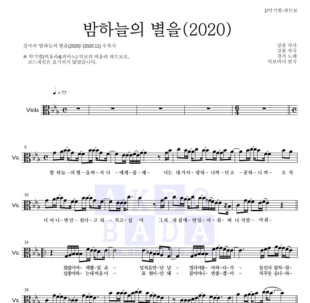 경서 - 밤하늘의 별을(2020) 비올라 파트보 악보