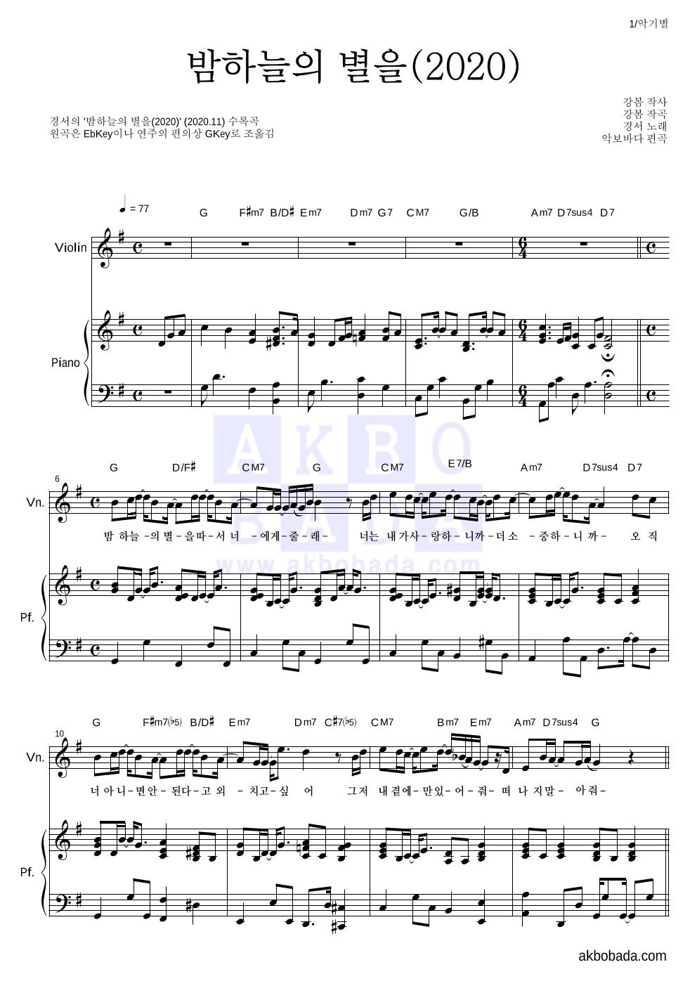 경서 - 밤하늘의 별을(2020) 바이올린&피아노 악보