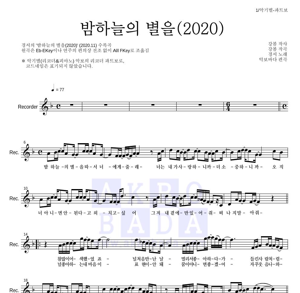 경서 - 밤하늘의 별을(2020) 리코더 파트보 악보