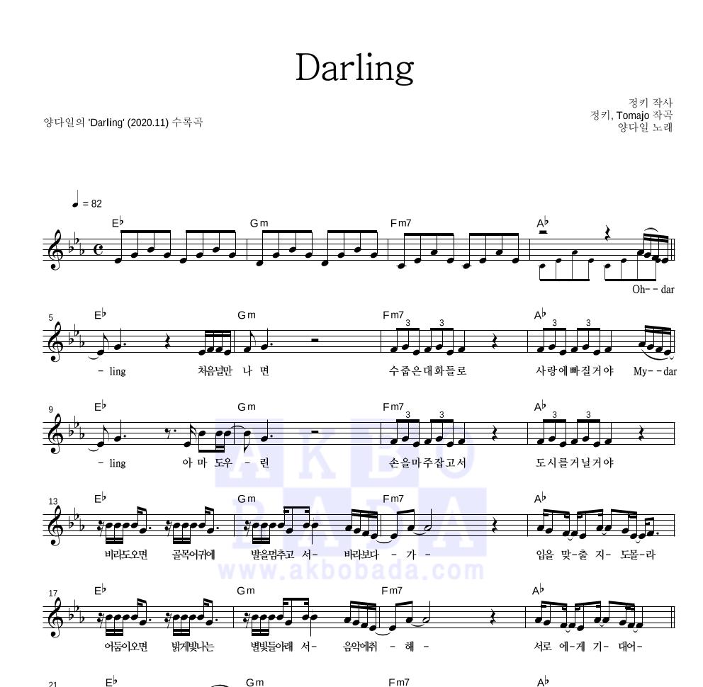 양다일 - Darling 멜로디 악보