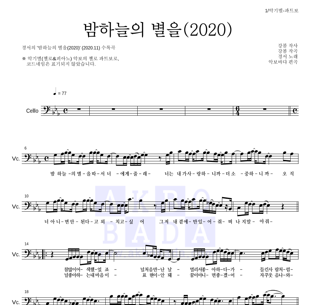 경서 - 밤하늘의 별을(2020) 첼로 파트보 악보