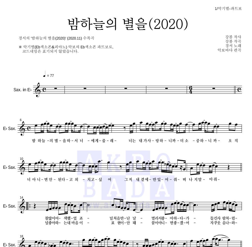 경서 - 밤하늘의 별을(2020) Eb색소폰 파트보 악보