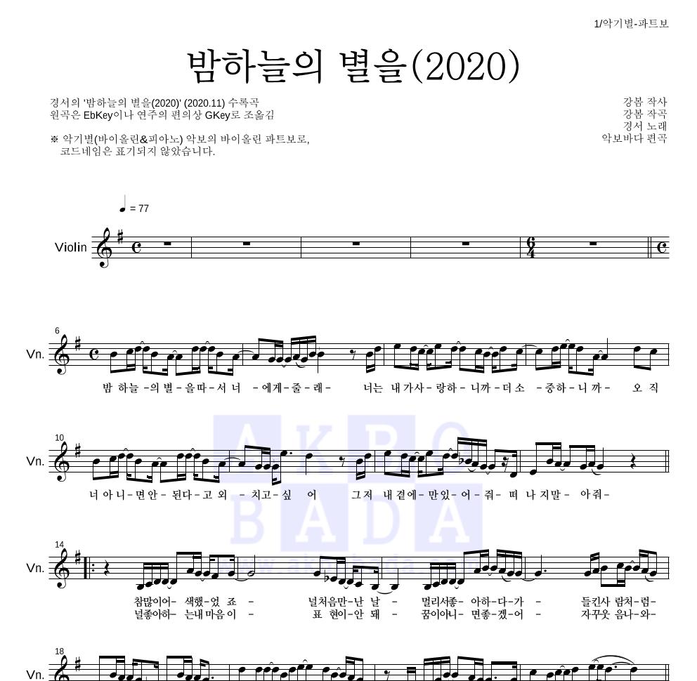 경서 - 밤하늘의 별을(2020) 바이올린 파트보 악보