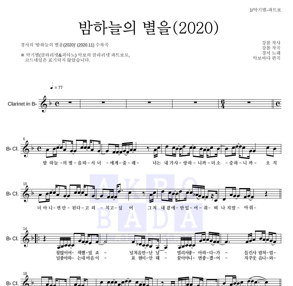 경서 - 밤하늘의 별을(2020) 클라리넷 파트보 악보