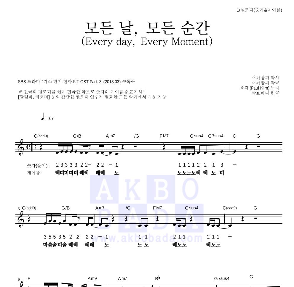 폴킴 - 모든 날, 모든 순간 (Every day, Every Moment) 멜로디-숫자&계이름 악보