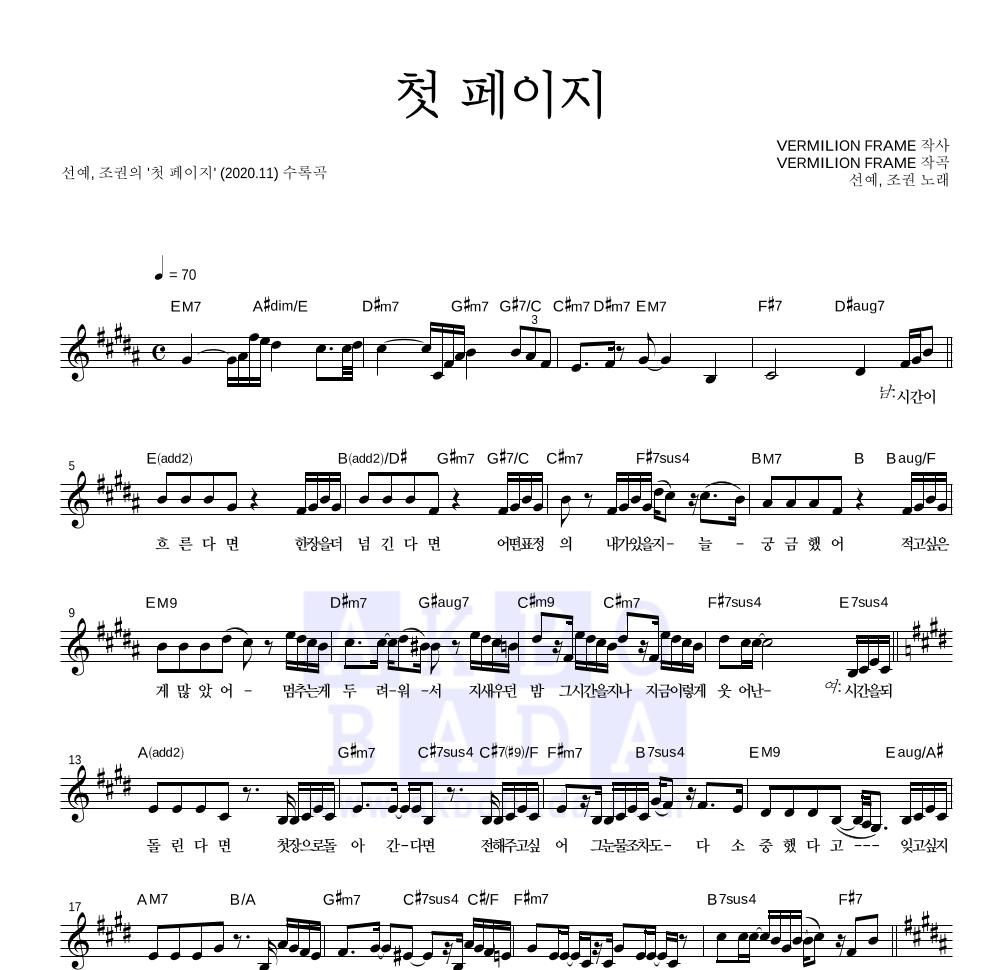 선예,조권 - 첫 페이지 멜로디 악보