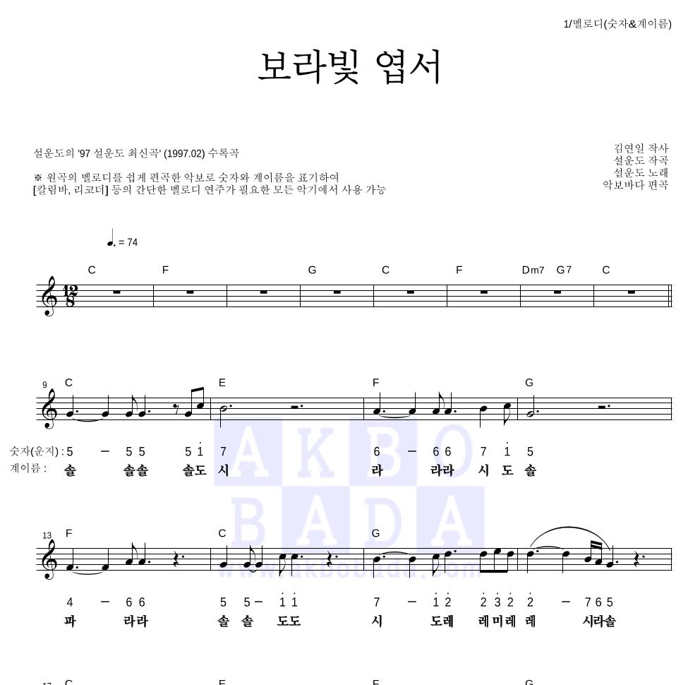 설운도 - 보라빛 엽서 멜로디-숫자&계이름 악보