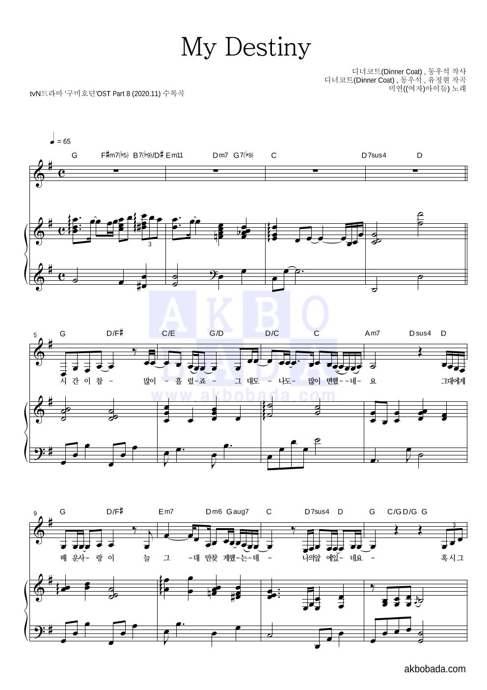 미연((여자)아이들) - My Destiny 피아노 3단 악보