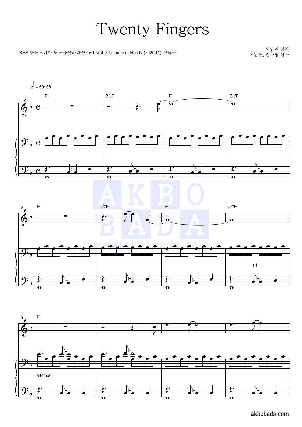 도도솔솔라라솔 OST - Twenty Fingers Solo&피아노 악보