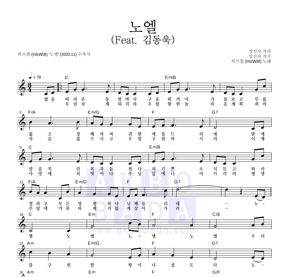 히즈윌 - 노엘 (Feat. 김동욱) 멜로디 악보