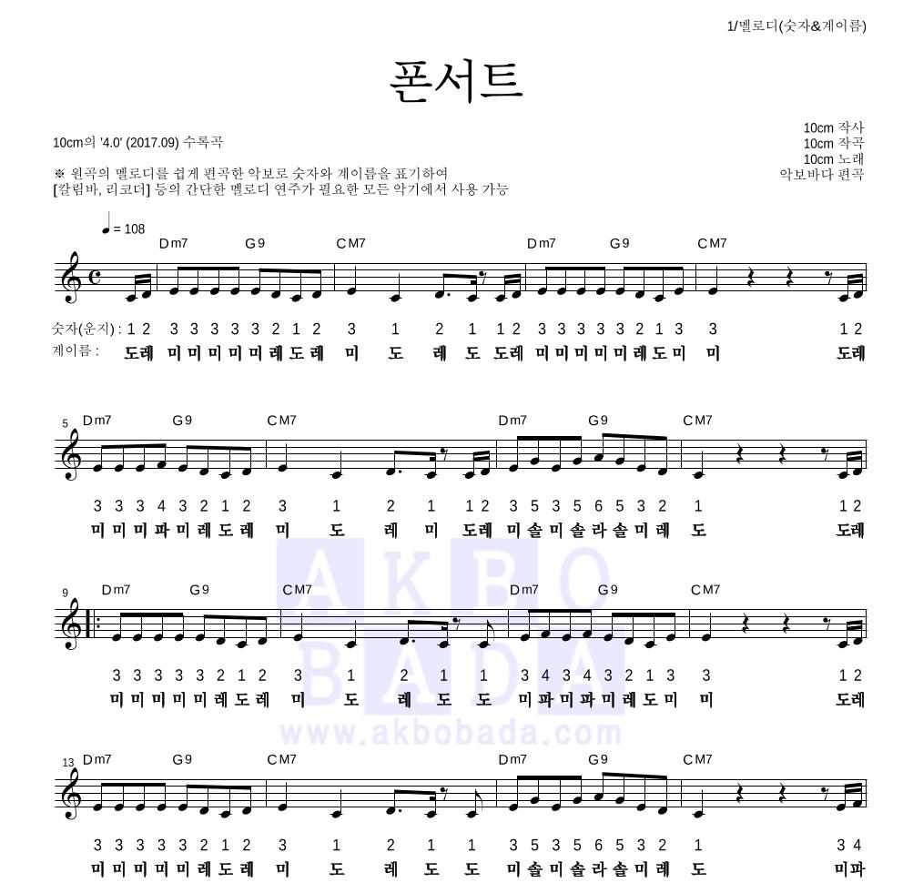 10CM - 폰서트 멜로디-숫자&계이름 악보