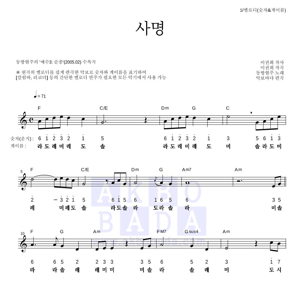 동방현주 - 사명 멜로디-숫자&계이름 악보