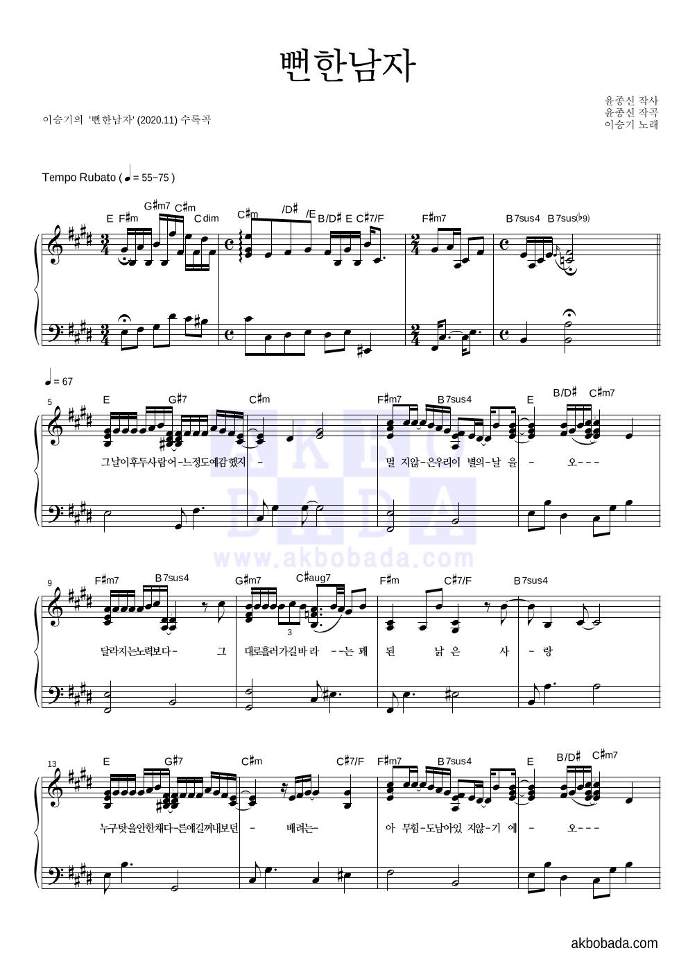 이승기 - 뻔한남자 피아노 2단 악보