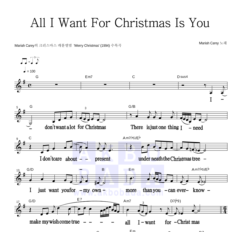 Mariah Carey - All I Want For Christmas Is You 멜로디 큰가사 악보