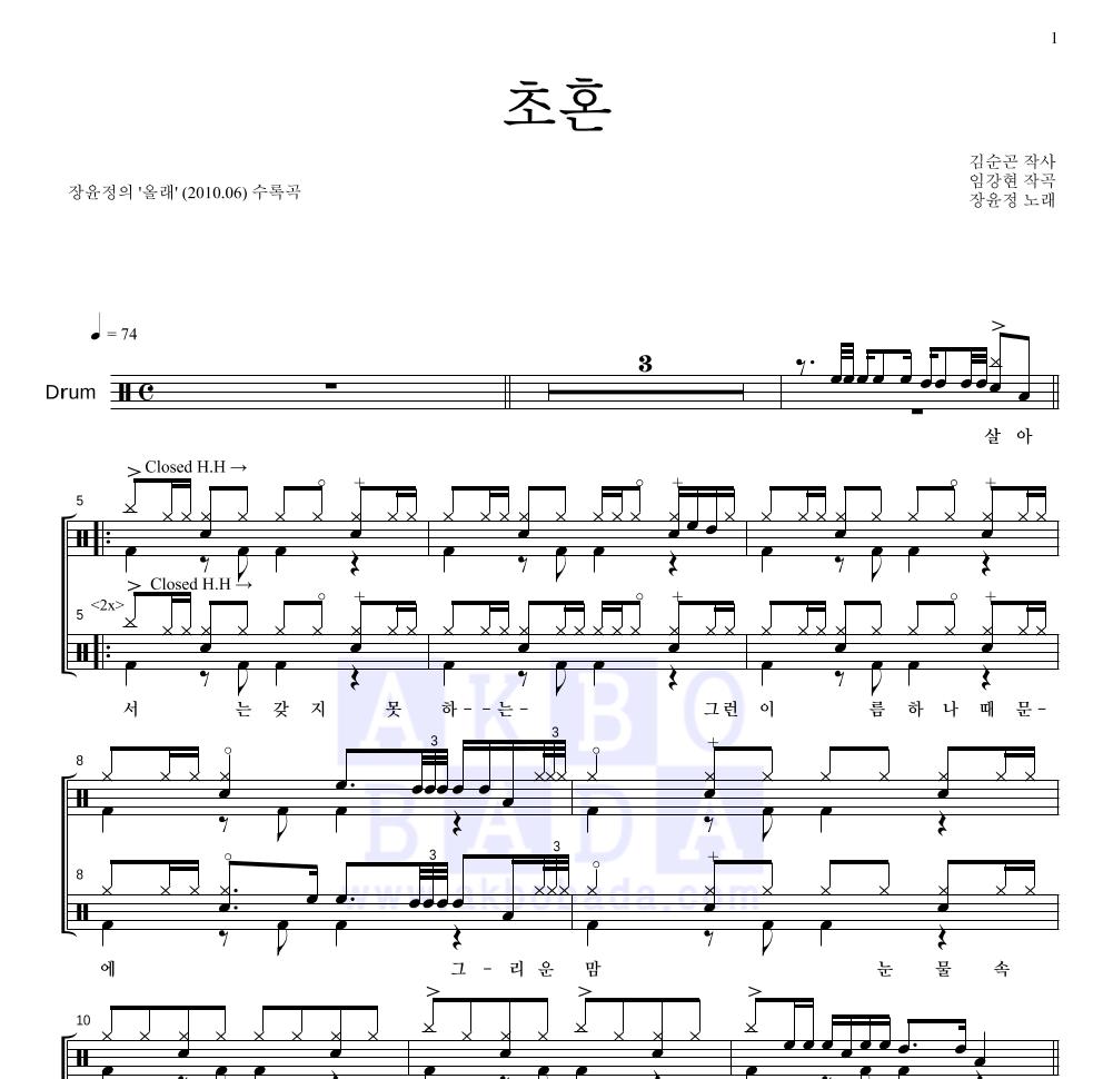 장윤정 - 초혼 드럼 1단 악보