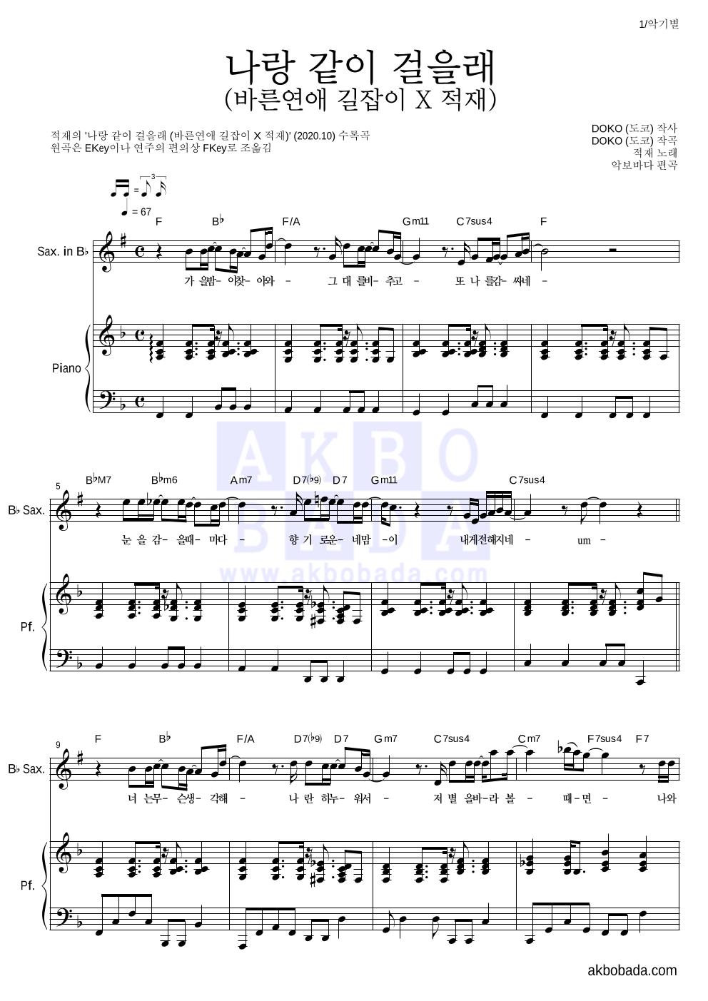 적재 - 나랑 같이 걸을래 (바른연애 길잡이 X 적재) Bb색소폰&피아노 악보
