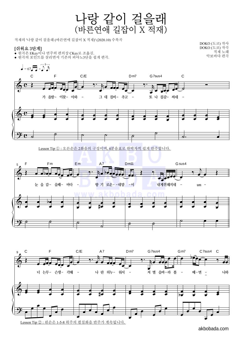 적재 - 나랑 같이 걸을래 (바른연애 길잡이 X 적재) 피아노3단-쉬워요 악보