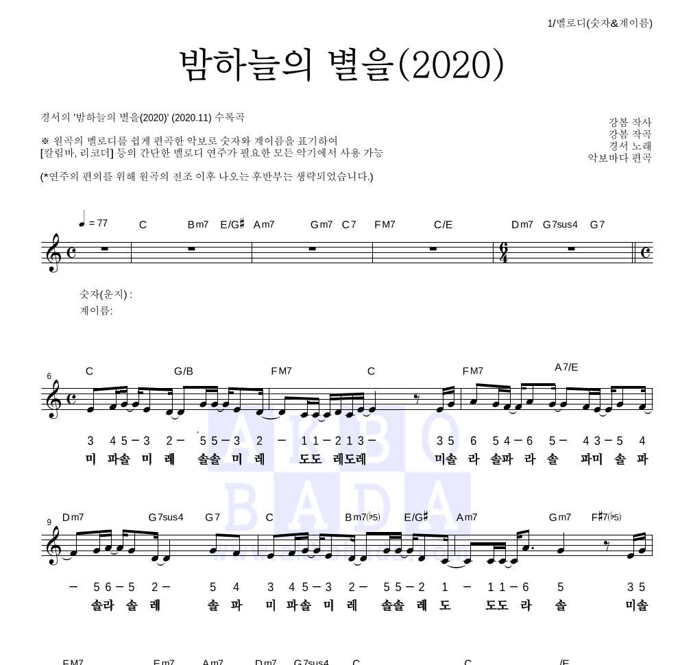 경서 - 밤하늘의 별을(2020) 멜로디-숫자&계이름 악보