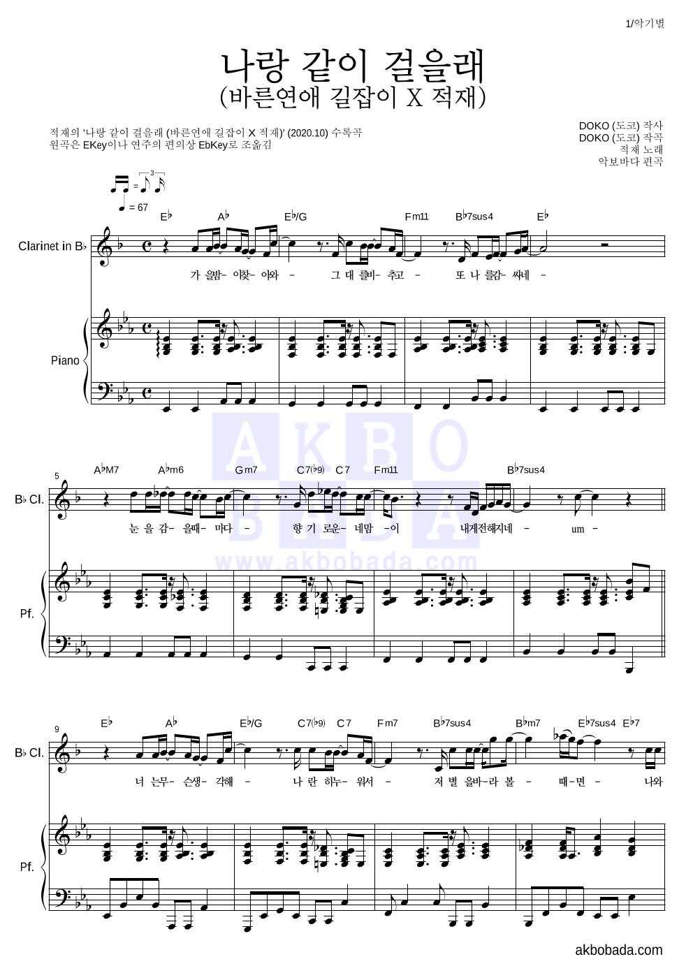 적재 - 나랑 같이 걸을래 (바른연애 길잡이 X 적재) 클라리넷&피아노 악보