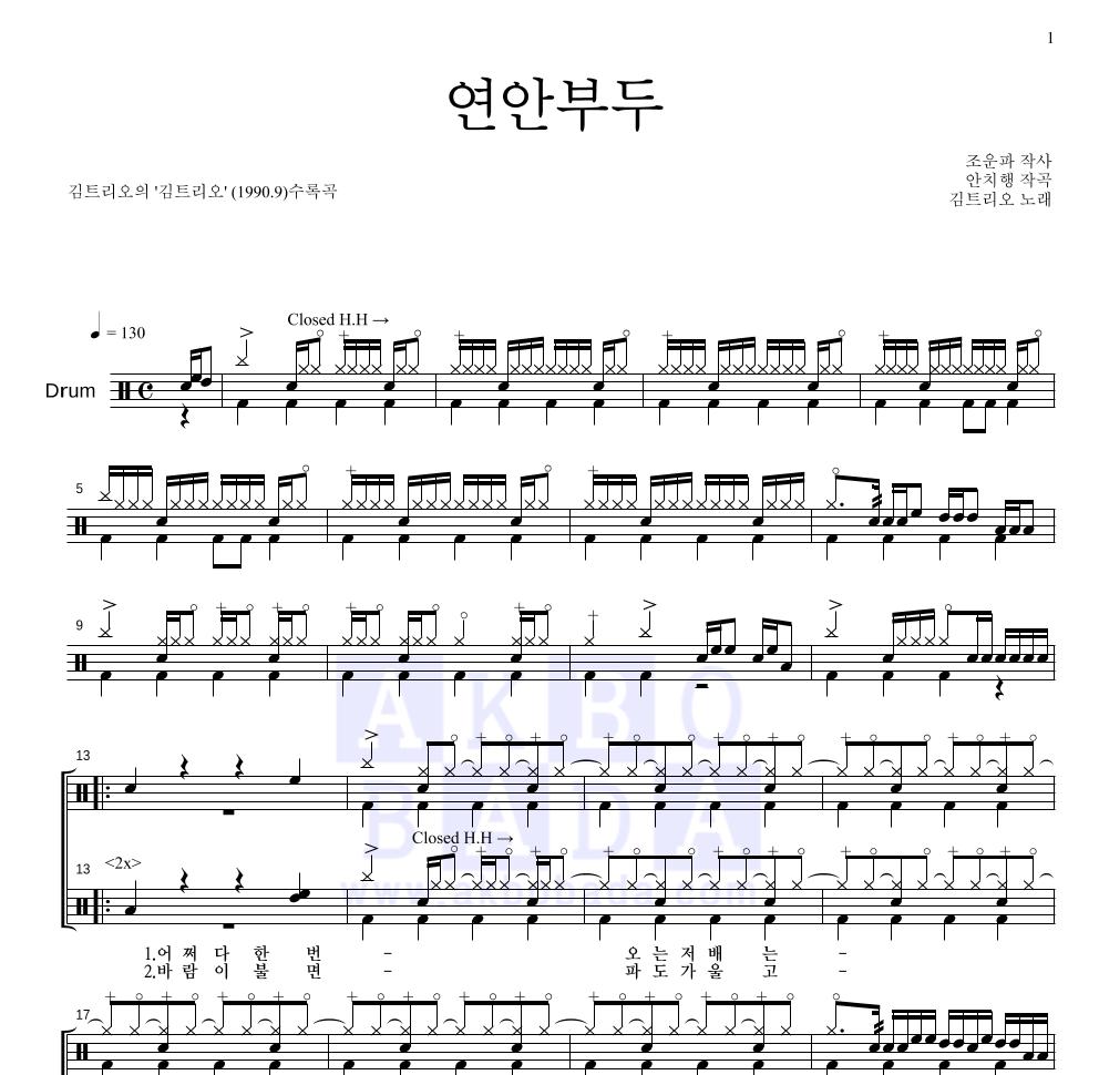 김트리오 - 연안부두 드럼 1단 악보