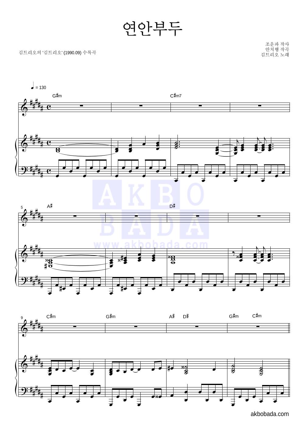 김트리오 - 연안부두 피아노 3단 악보