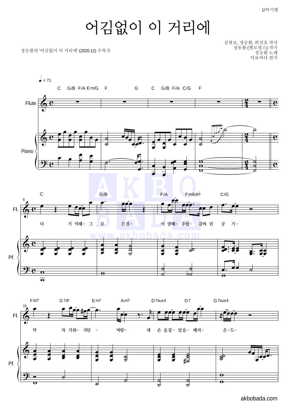 정승환 - 어김없이 이 거리에 플룻&피아노 악보