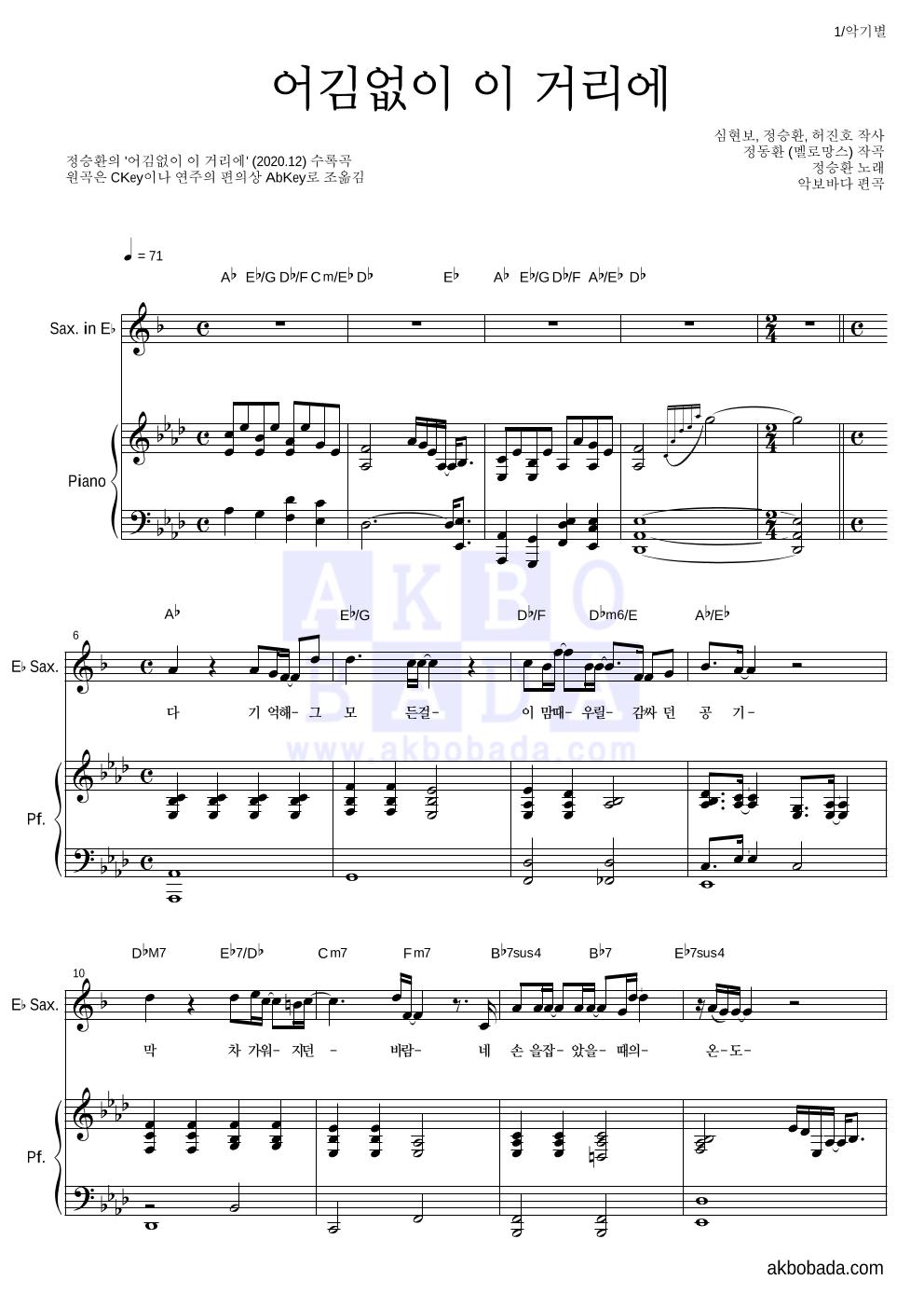 정승환 - 어김없이 이 거리에 Eb색소폰&피아노 악보