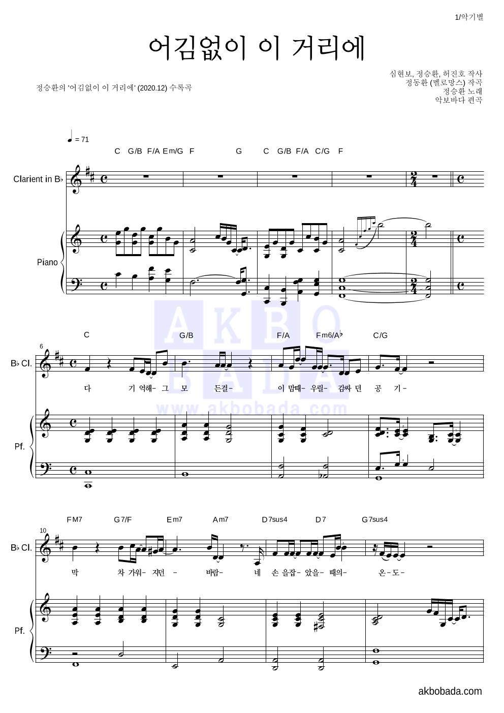 정승환 - 어김없이 이 거리에 클라리넷&피아노 악보