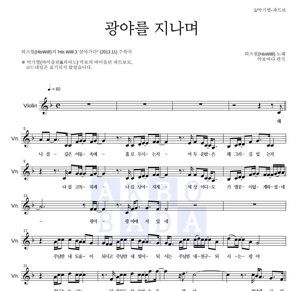 히즈윌 - 광야를 지나며 바이올린 파트보 악보