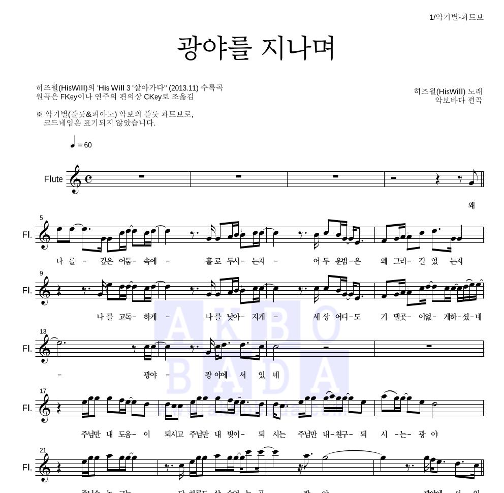 히즈윌 - 광야를 지나며 플룻 파트보 악보