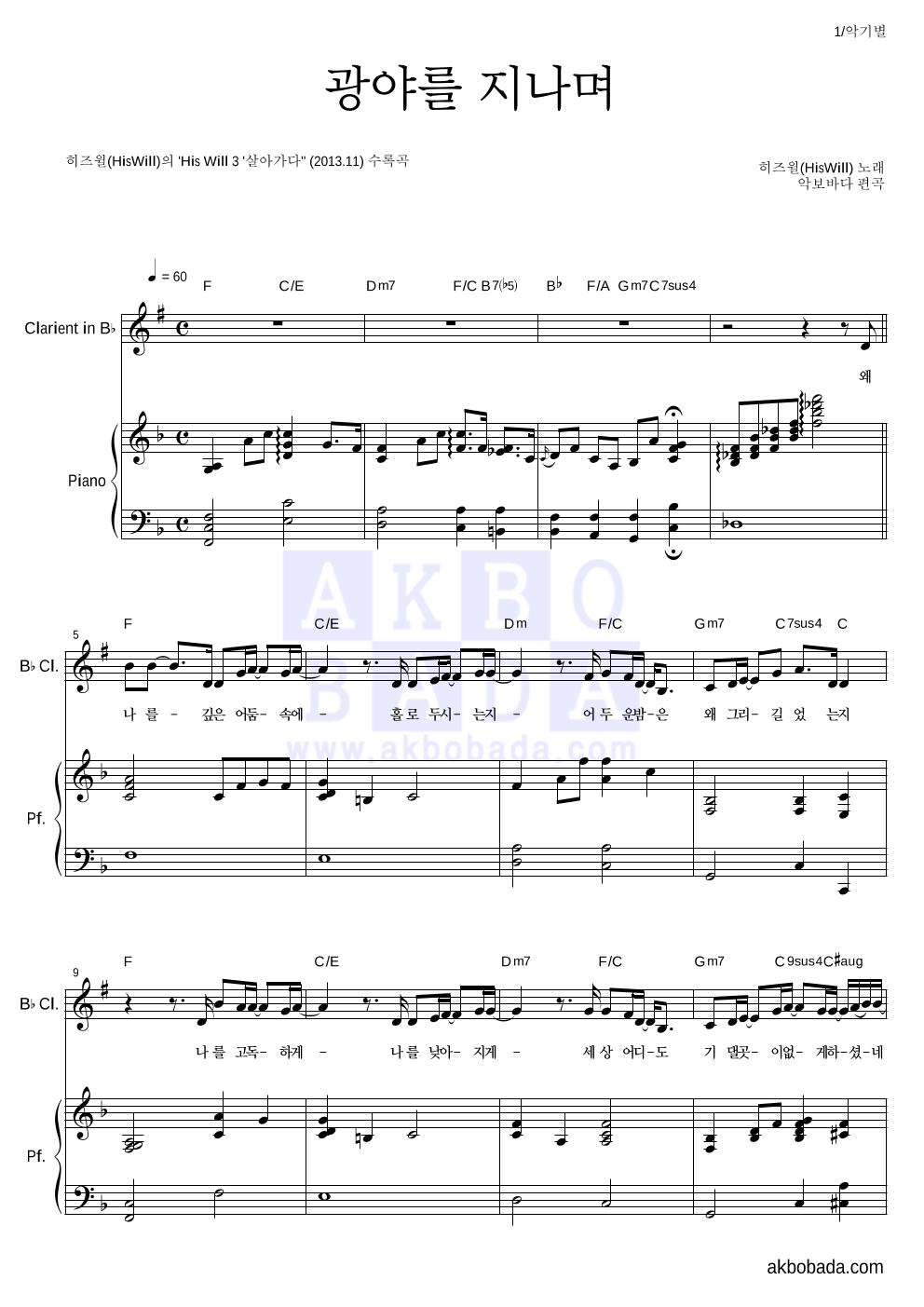 히즈윌 - 광야를 지나며 클라리넷&피아노 악보