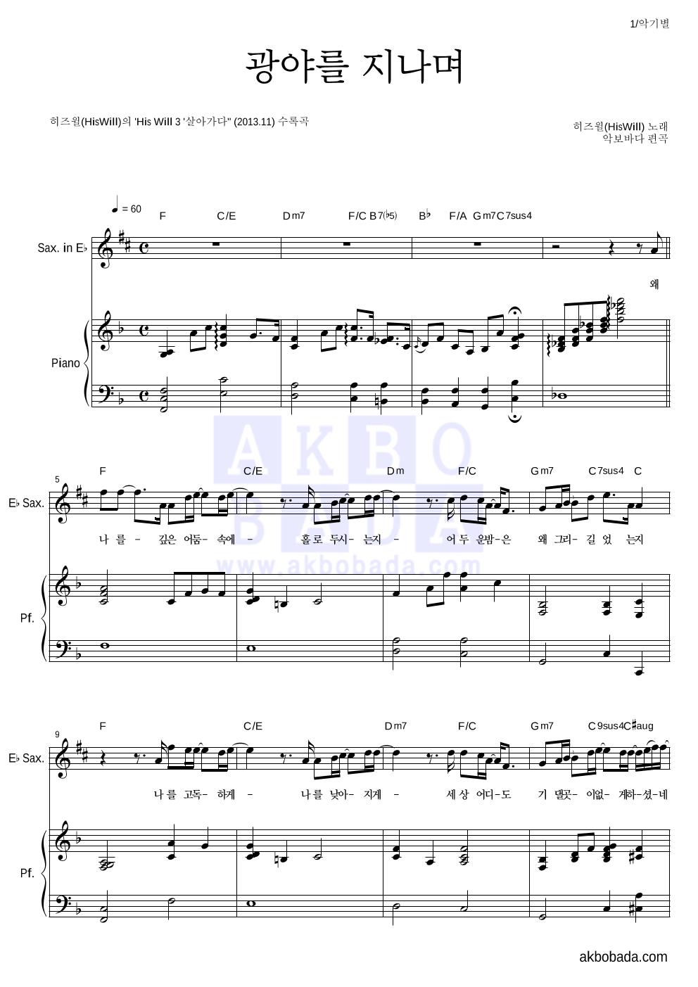 히즈윌 - 광야를 지나며 Eb색소폰&피아노 악보