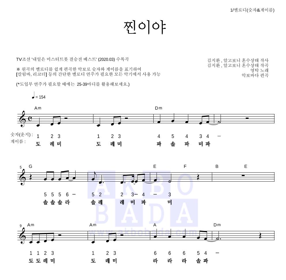 영탁 - 찐이야 멜로디-숫자&계이름 악보