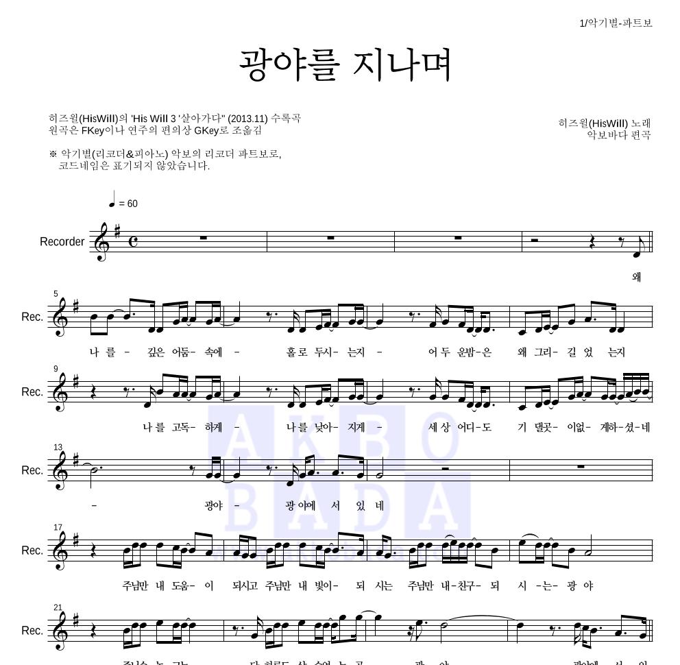 히즈윌 - 광야를 지나며 리코더 파트보 악보