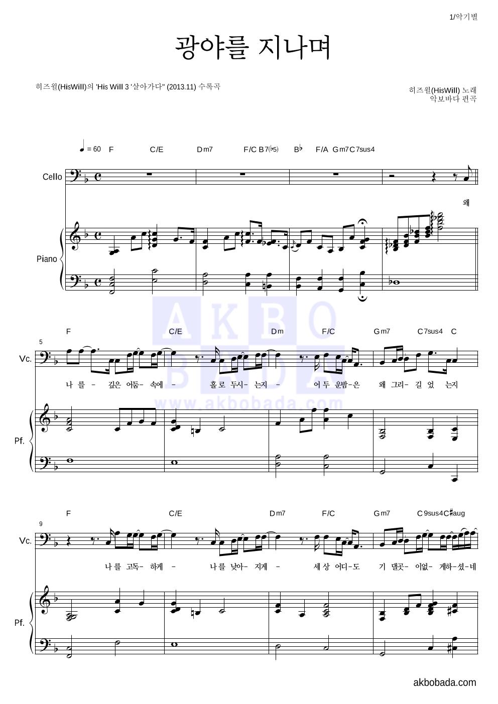 히즈윌 - 광야를 지나며 첼로&피아노 악보