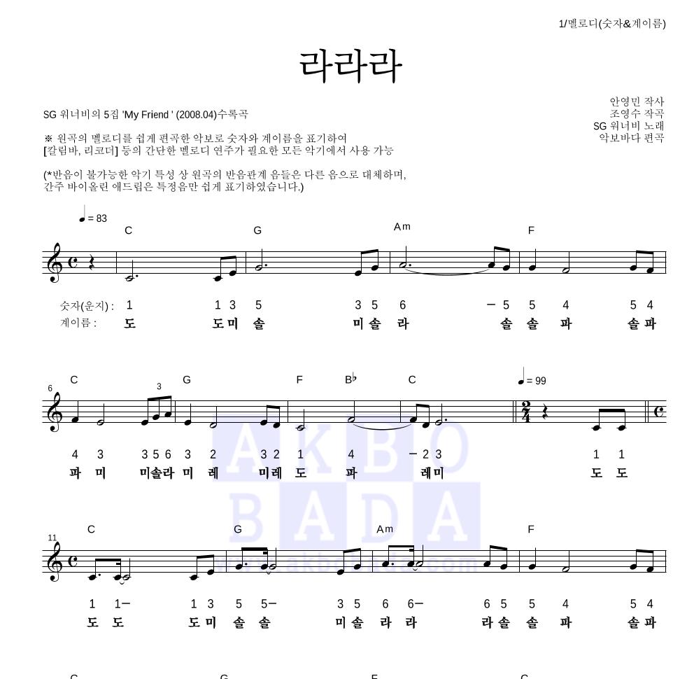 SG워너비 - 라라라 멜로디-숫자&계이름 악보