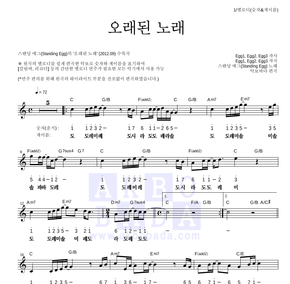 스탠딩 에그 - 오래된 노래 멜로디-숫자&계이름 악보
