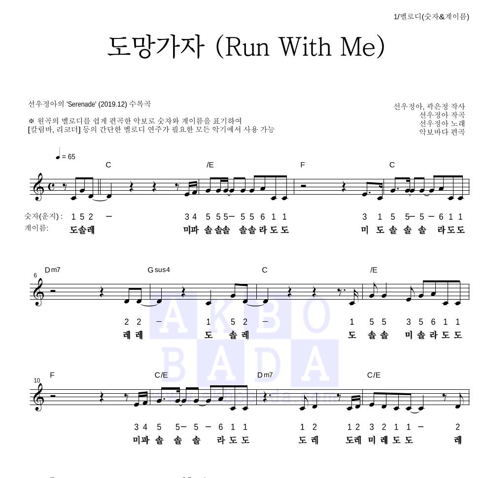 선우정아 - 도망가자 (Run With Me) 멜로디-숫자&계이름 악보