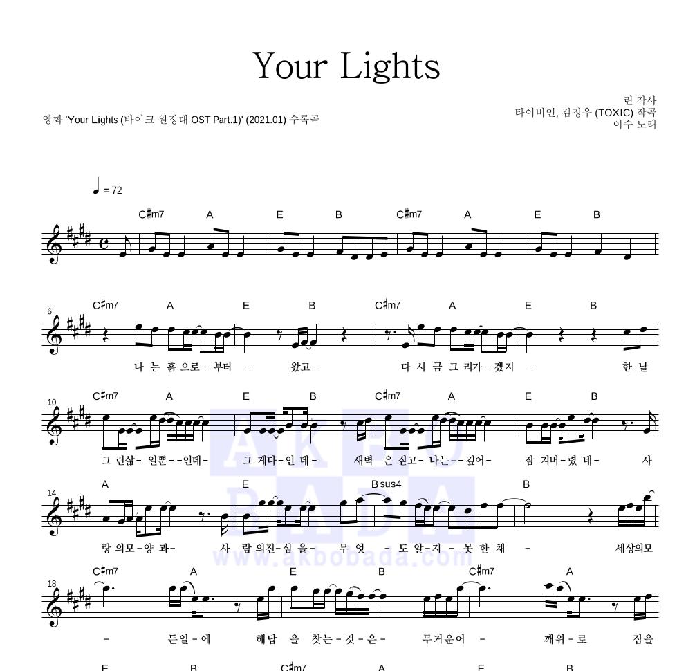 이수(엠씨 더 맥스) - Your Lights 멜로디 악보
