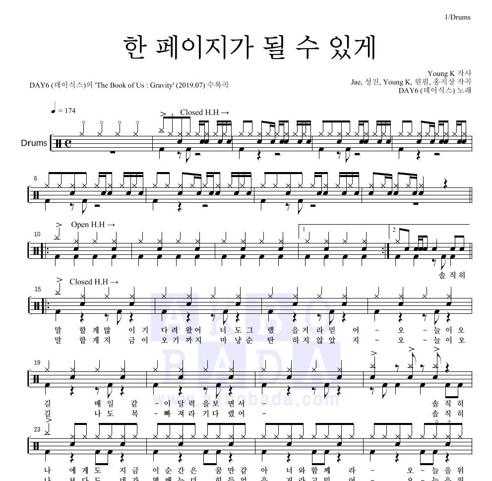 DAY6 - 한 페이지가 될 수 있게 드럼 1단 악보
